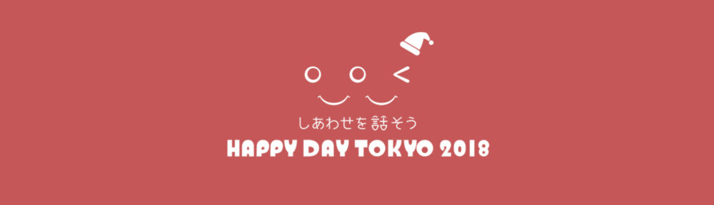 コンサート、アート、体験活動、物販・展示・飲食など、幸せに関する様々なコンテンツによって、楽しさや喜びを提供するイベント!HAPPY DAY TOKYO 2018