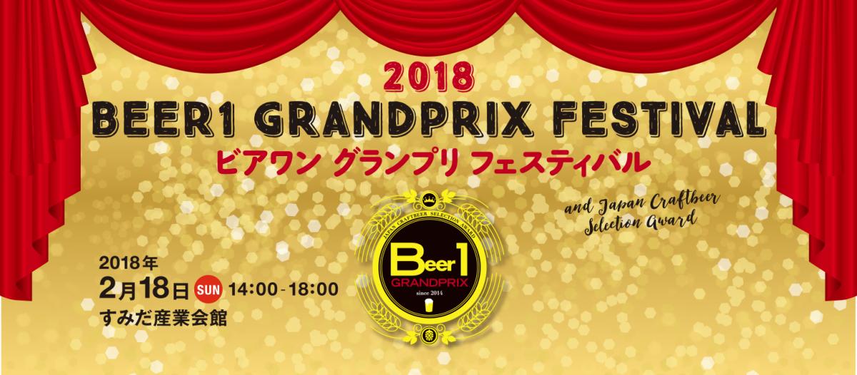 ビアワン グランプリ フェスティバル2018