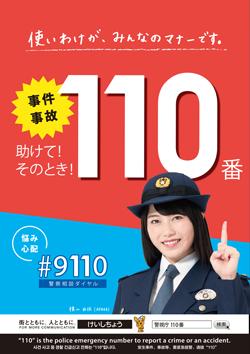 110番の日