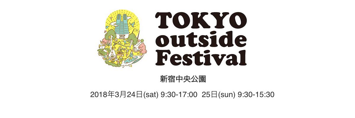アウトドア・アクティビティー、イベントプロデュースのプロフェッショナル集団outsideが手がける  アクティビティー主体の、遊びに特化したイベント!東京アウトサイドフェスティバル2018