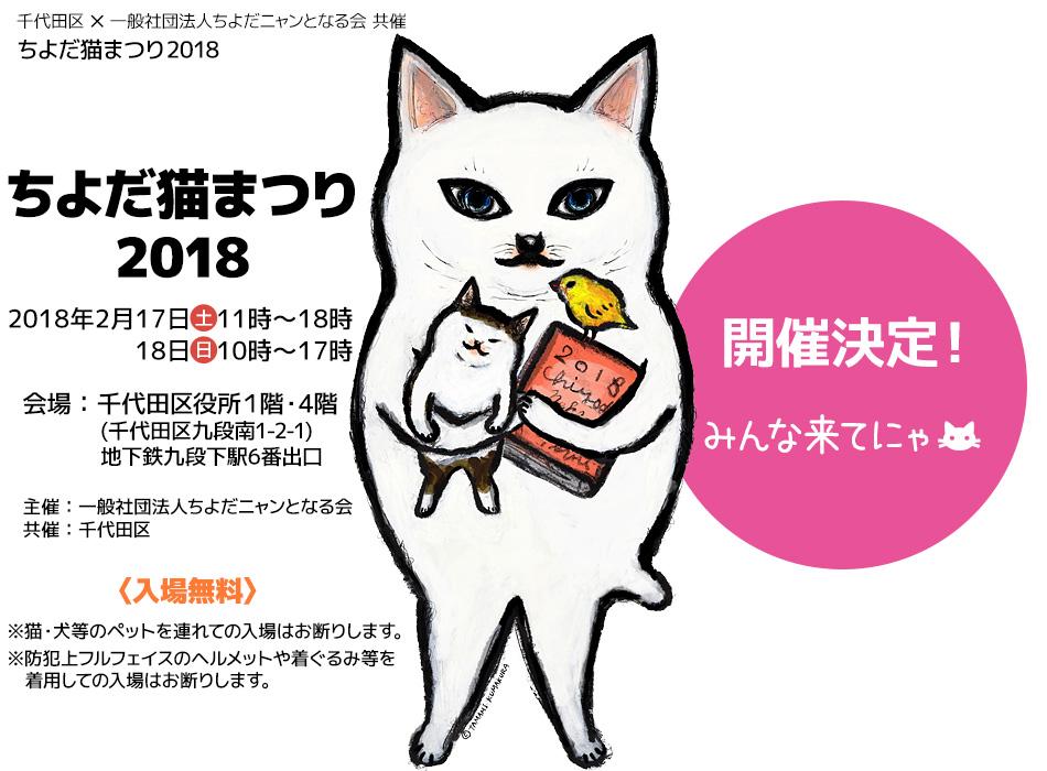 観る・楽しむ・体験する・味わう 猫まつりがもたらす人と猫の幸せ♪ ちよだ猫まつり2018