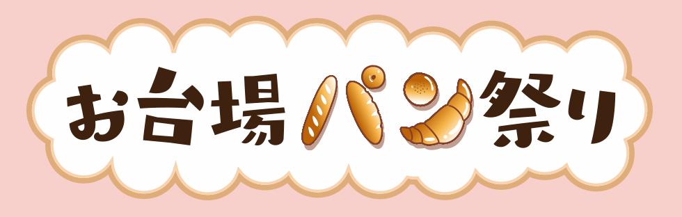 今回もパンの有名店、そして地元パンがお台場に一挙に集結! パン祭りスタッフが厳選した人気のパン屋さんがその優れた味を披露します!第4回お台場パン祭り