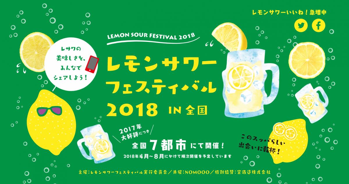 このスッパらしい出会いに乾杯!レモンサワーフェスティバル2018 in 新宿