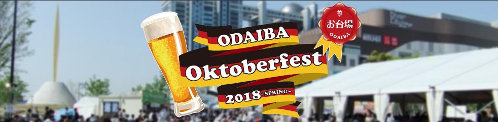 ドイツビールの祭典!お台場オクトーバーフェスト2018 〜SPRING〜