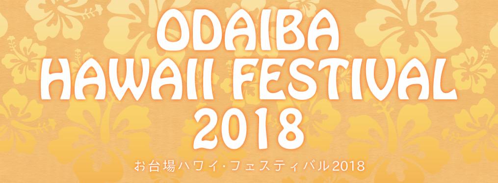 お台場ハワイ・フェスティバル2018