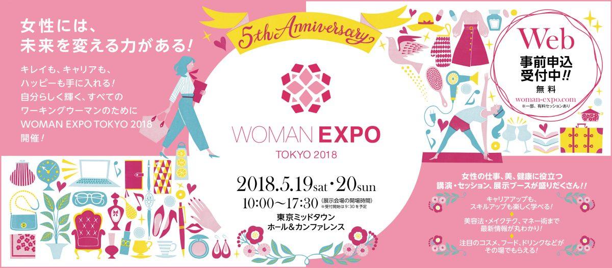 女性には、未来を変える力がある!WOMAN EXPO TOKYO 2018