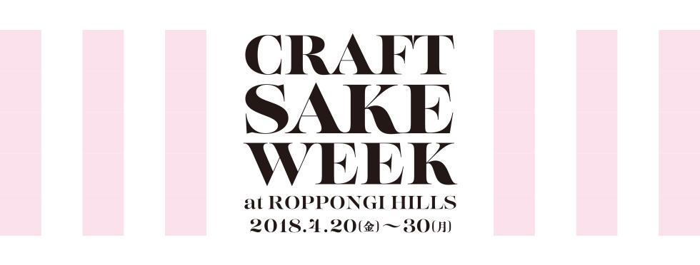 CRAFT SAKE WEEK at 六本木ヒルズ