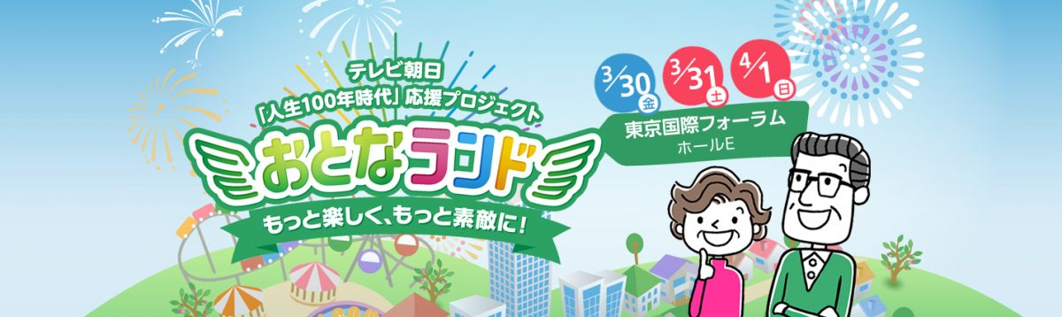 テレビ朝日「人生100年時代」応援プロジェクト おとなランド ~もっと楽しく、もっと素敵に!~