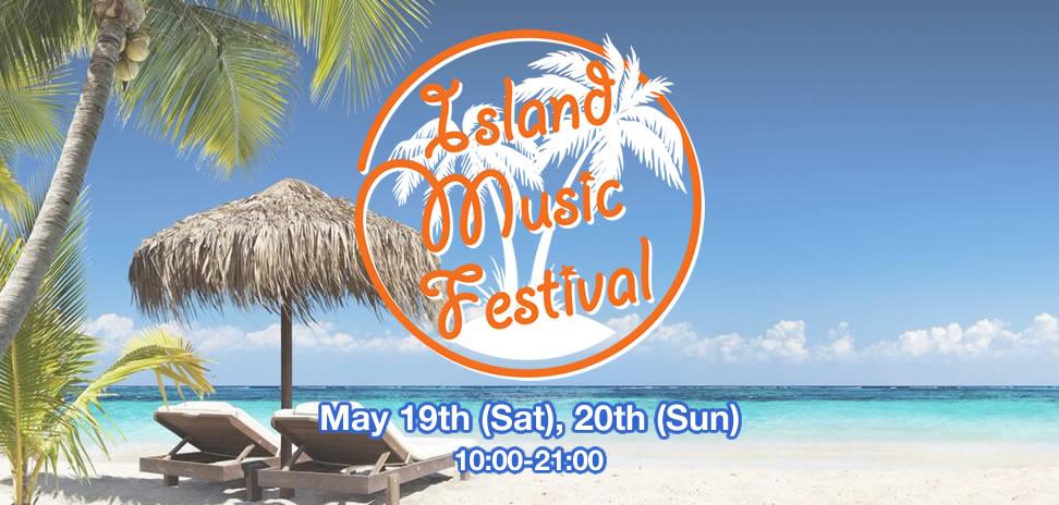 太平洋の島々の音楽、踊り、食べ物そして文化を祝うイベント!アイランドミュージックフェスティバル