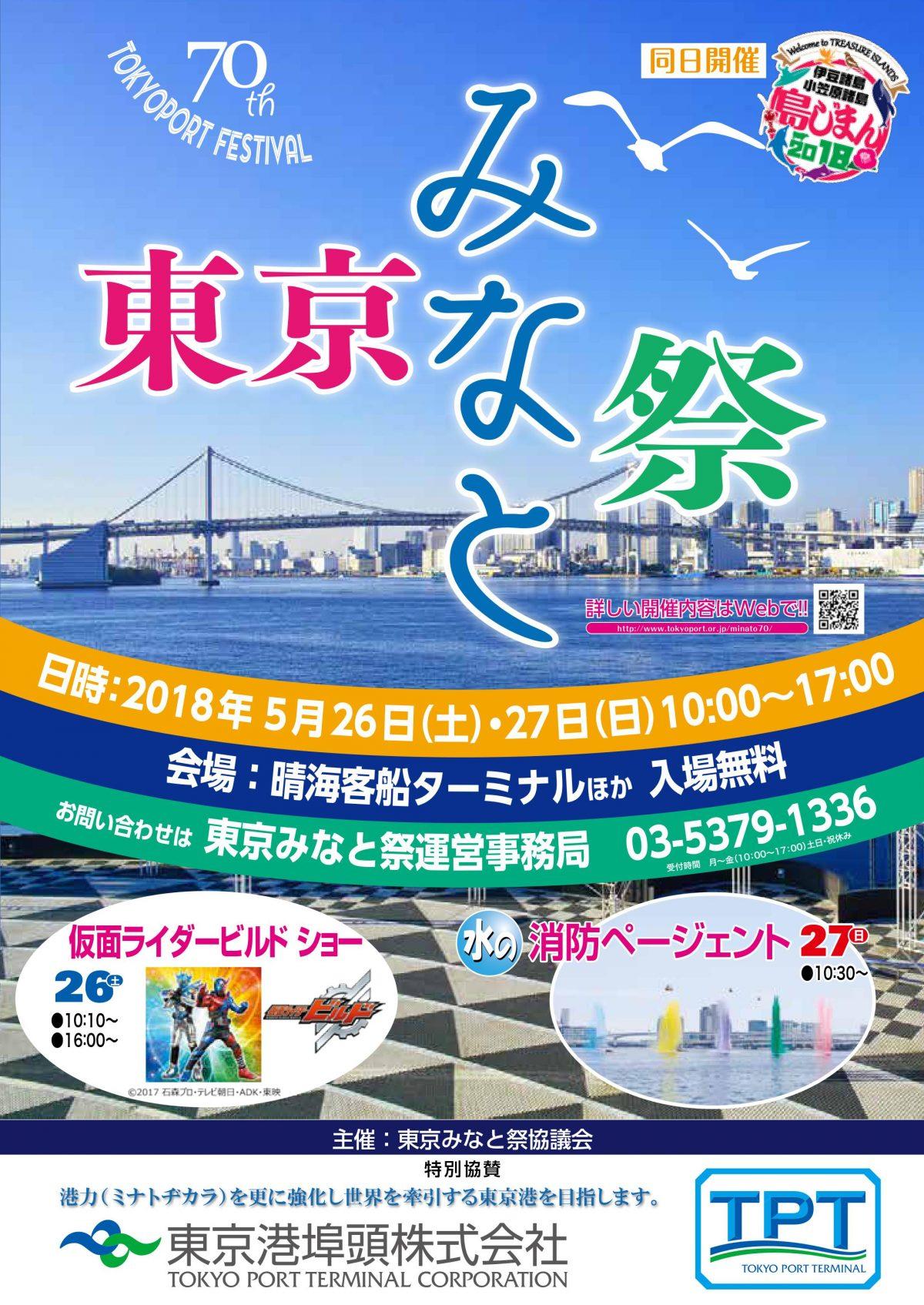 第70回東京みなと祭