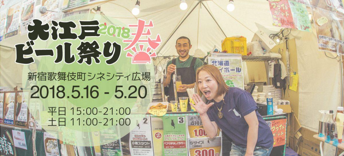 日本および海外の多種多様なクラフトビールが集まる国内最大級のクラフトビールイベント!大江戸ビール祭り 2018 春