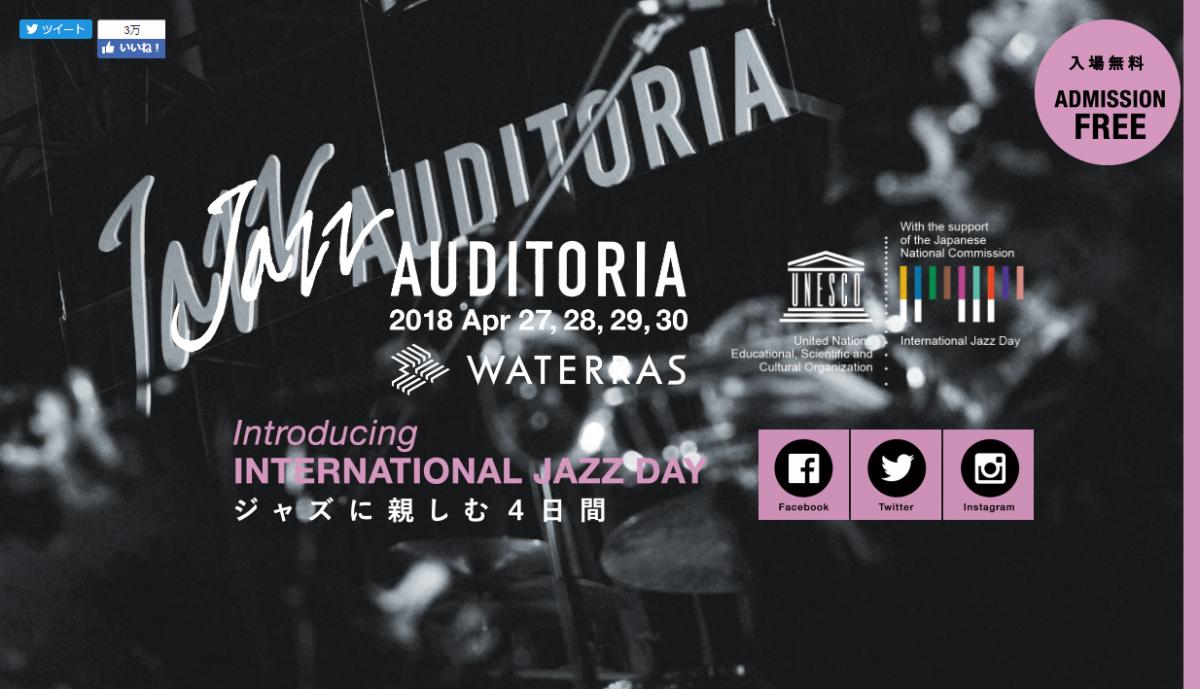 ジャズに親しむ4日間 JAZZ AUDITORIA 2018 in WATERRAS