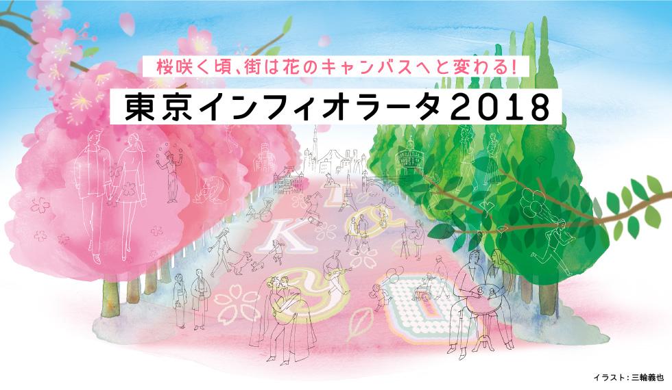 花絵を描く!キャンバスは東京!これが東京スタイル花のおもてなし。東京インフィオラータ2018