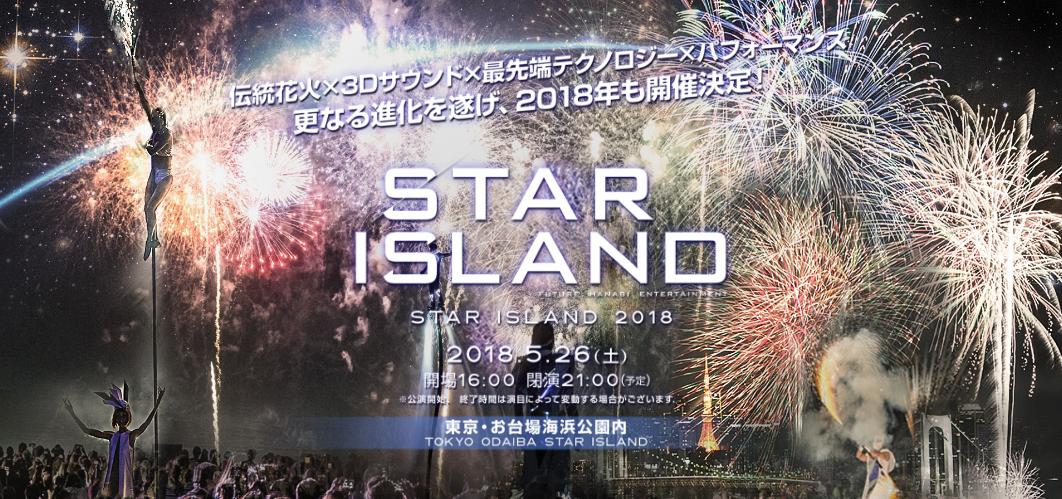 未来型花火エンターテインメント「STAR ISLAND」