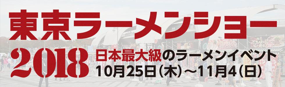 日本最大級のラーメンイベント 東京ラーメンショー2018