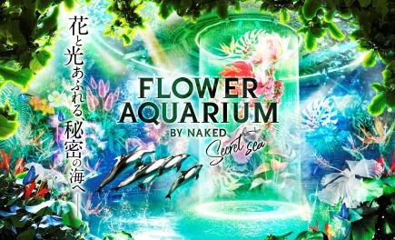 花と光あふれる、秘密の海へ FLOWER AQUARIUM BY NAKED-secret sea-