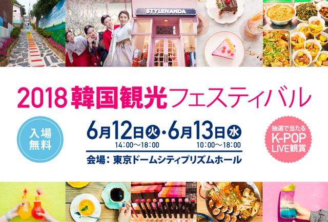 韓国再発見 #だけじゃない韓国 2018韓国観光フェスティバル