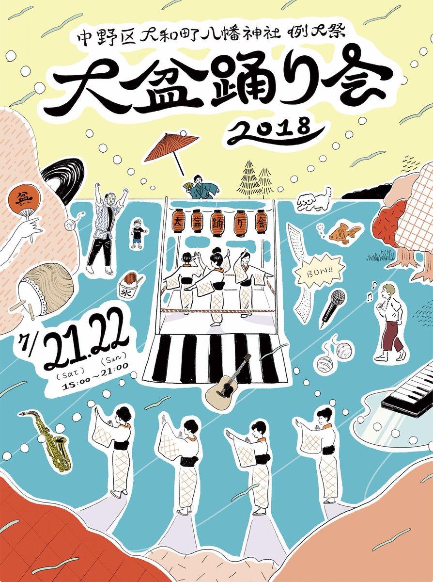 中野区大和町八幡神社例大祭 大盆踊り会2018