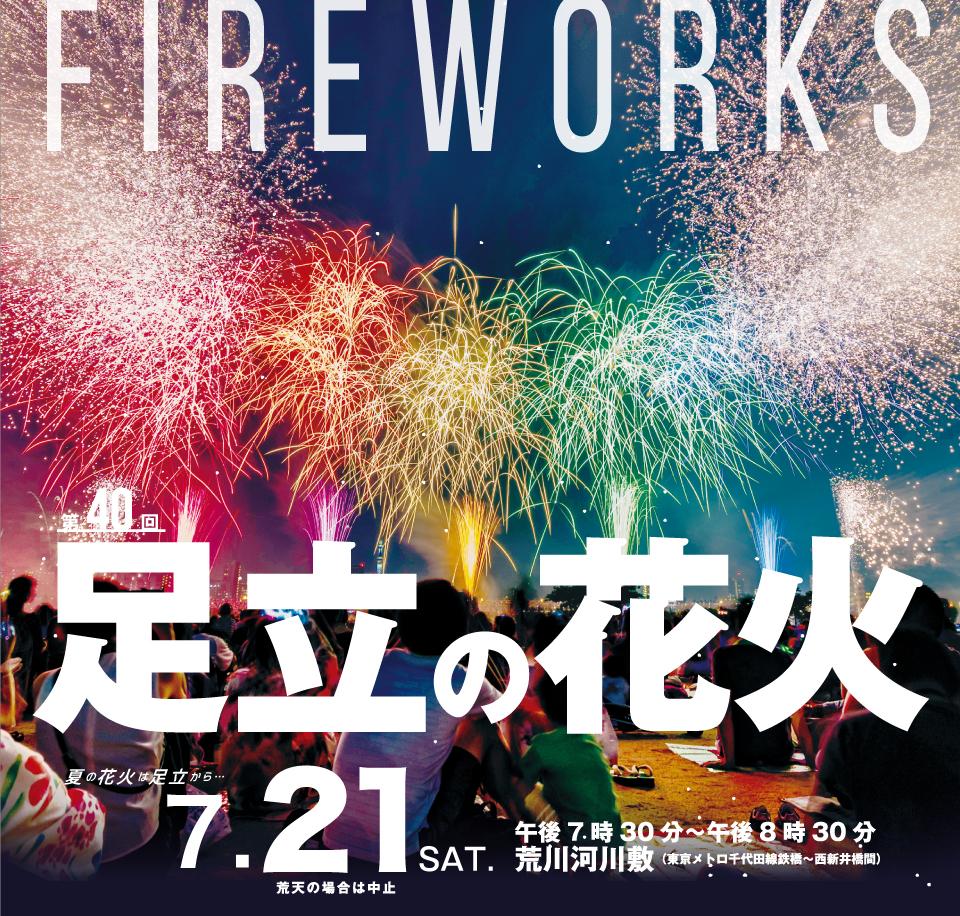 東京で一番早い夏花火 第40回足立の花火