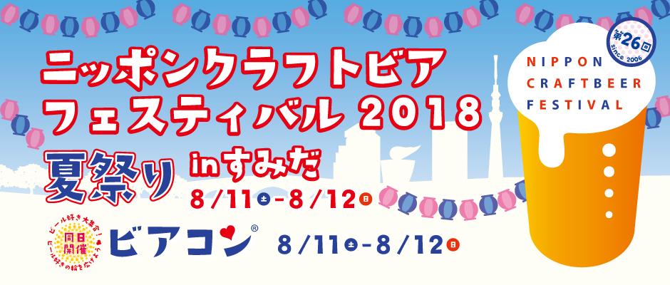 ニッポンクラフトビアフェスティバル 夏休み in すみだ