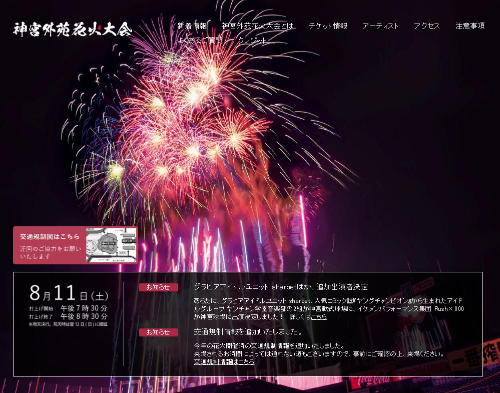 夜空を彩る12000発の感動と、音楽の祭典。神宮外苑花火大会