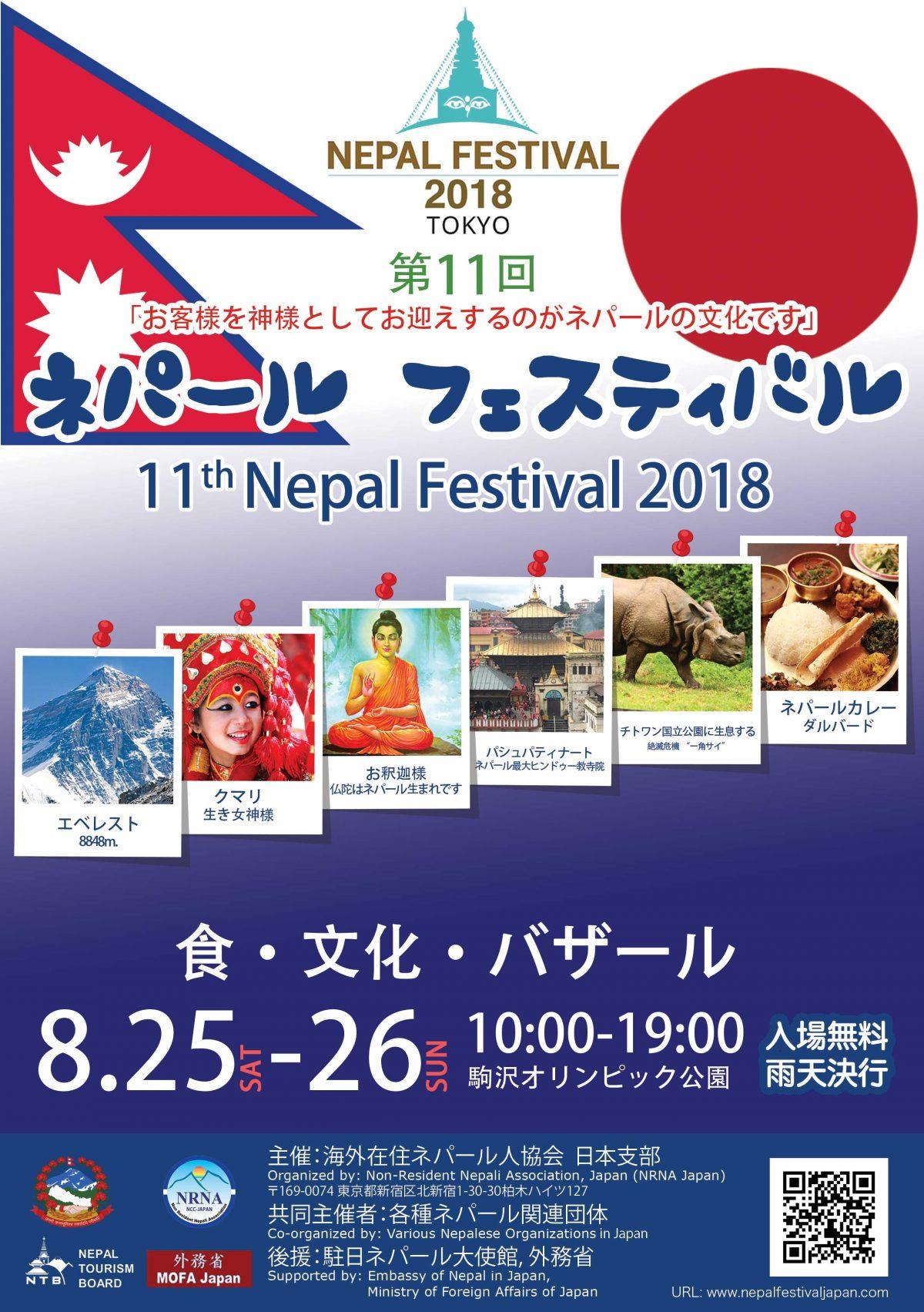 「お客様を神様としてお迎えするのがネパールの文化です」第11回ネパールフェステイバル2018