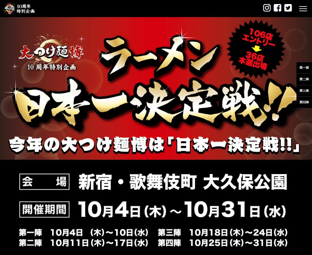 大つけ麺博10周年特別企画 ラーメン日本一決定戦!!