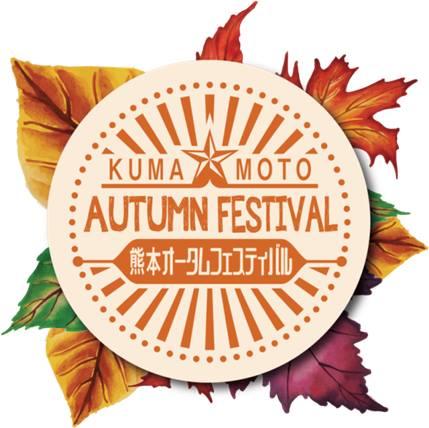 熊本オータムフェスティバル