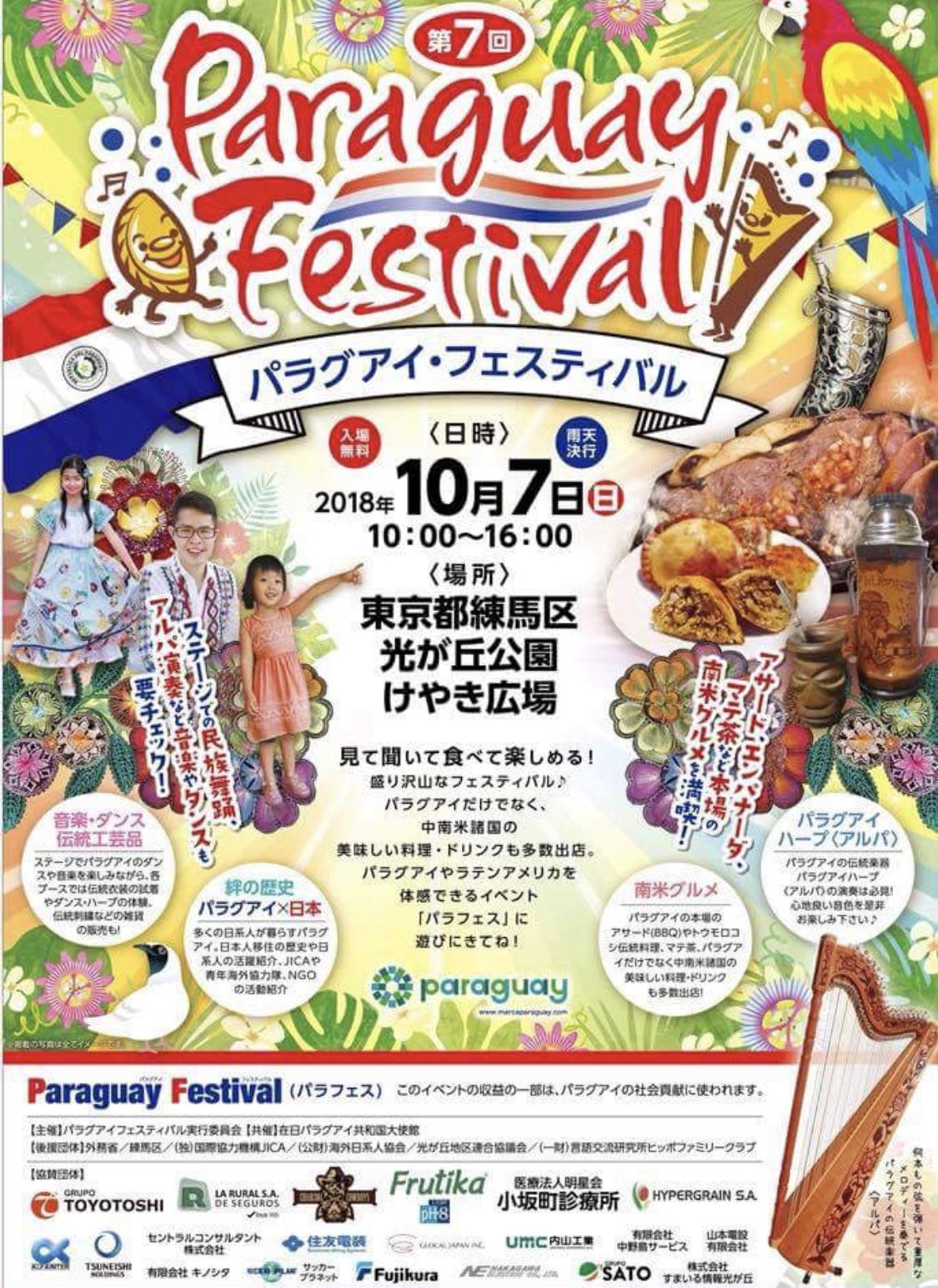 第7回パラグアイ・フェスティバル2018