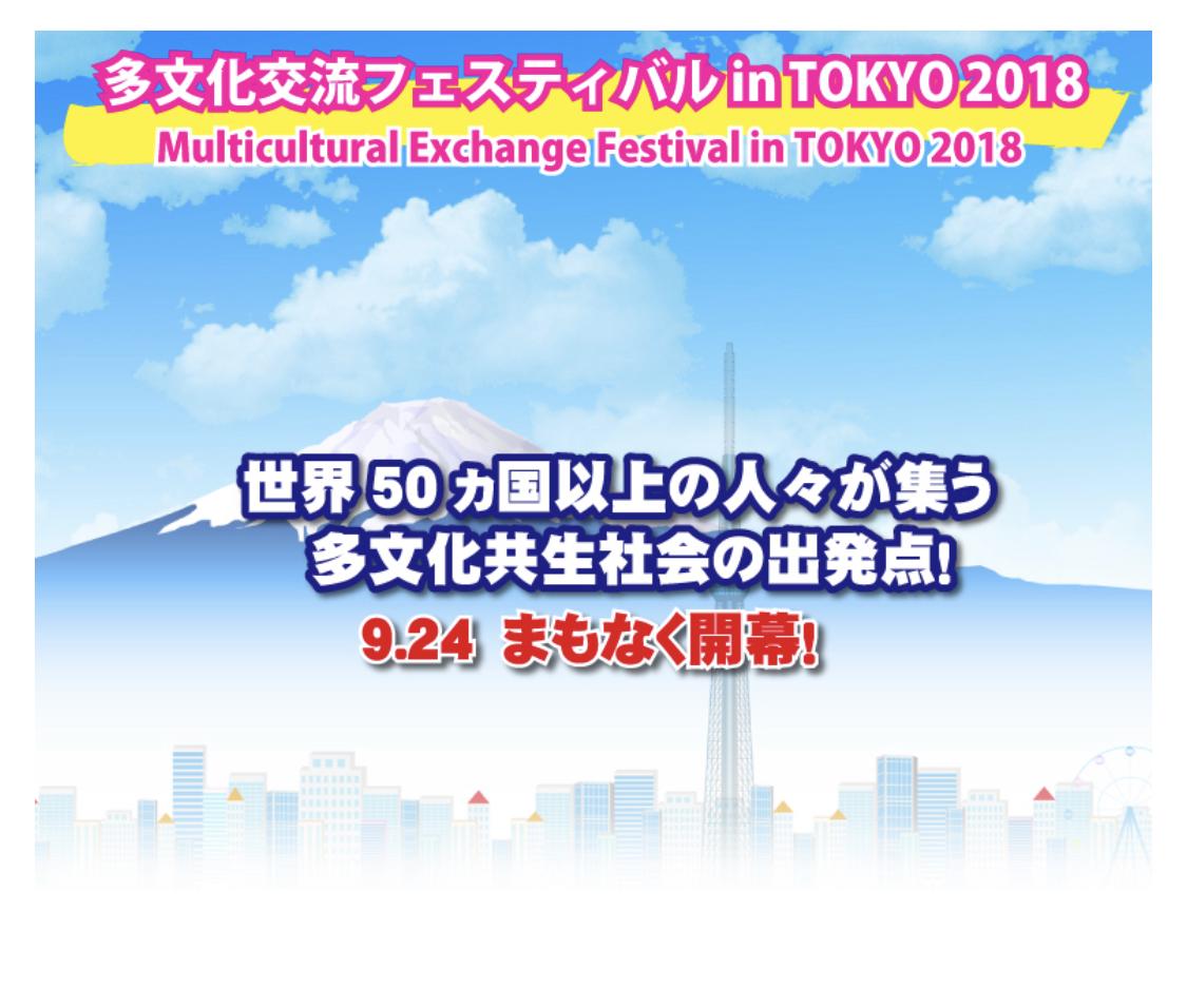 多文化交流フェスティバル in TOKYO 2018