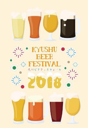 出来立て工場直送クラフトビール飲み比べ 九州ビアフェスティバル
