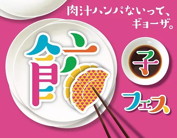 """今年最後の「餃子フェス」のテーマはズバリ""""肉汁""""。餃子フェス TOKYO 2018"""