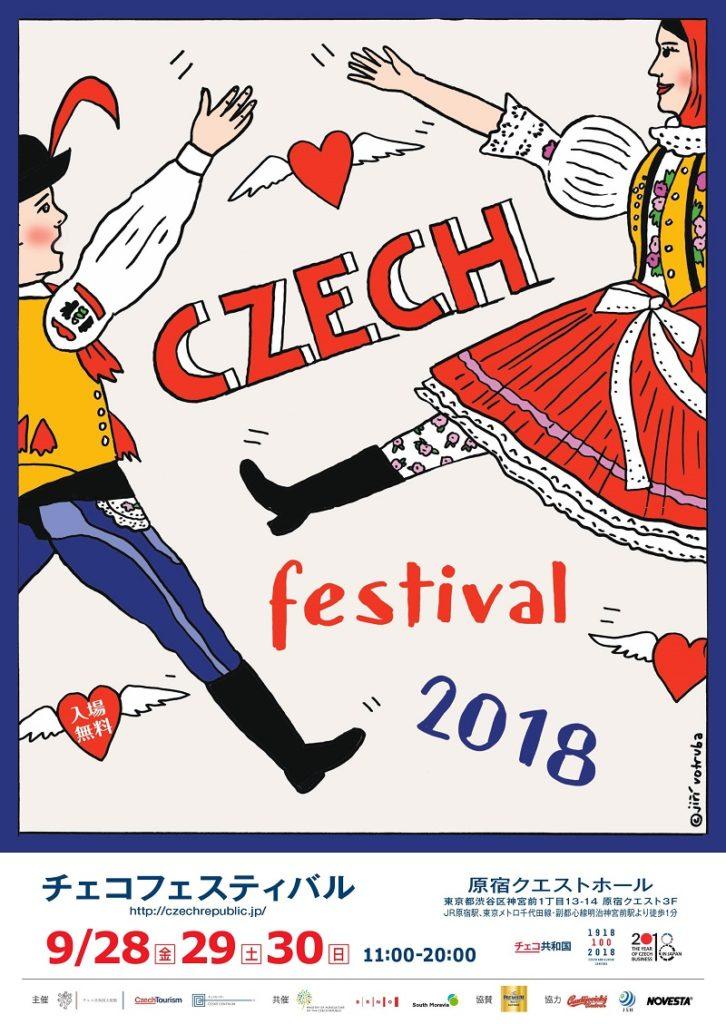 チェコフェスティバル2018