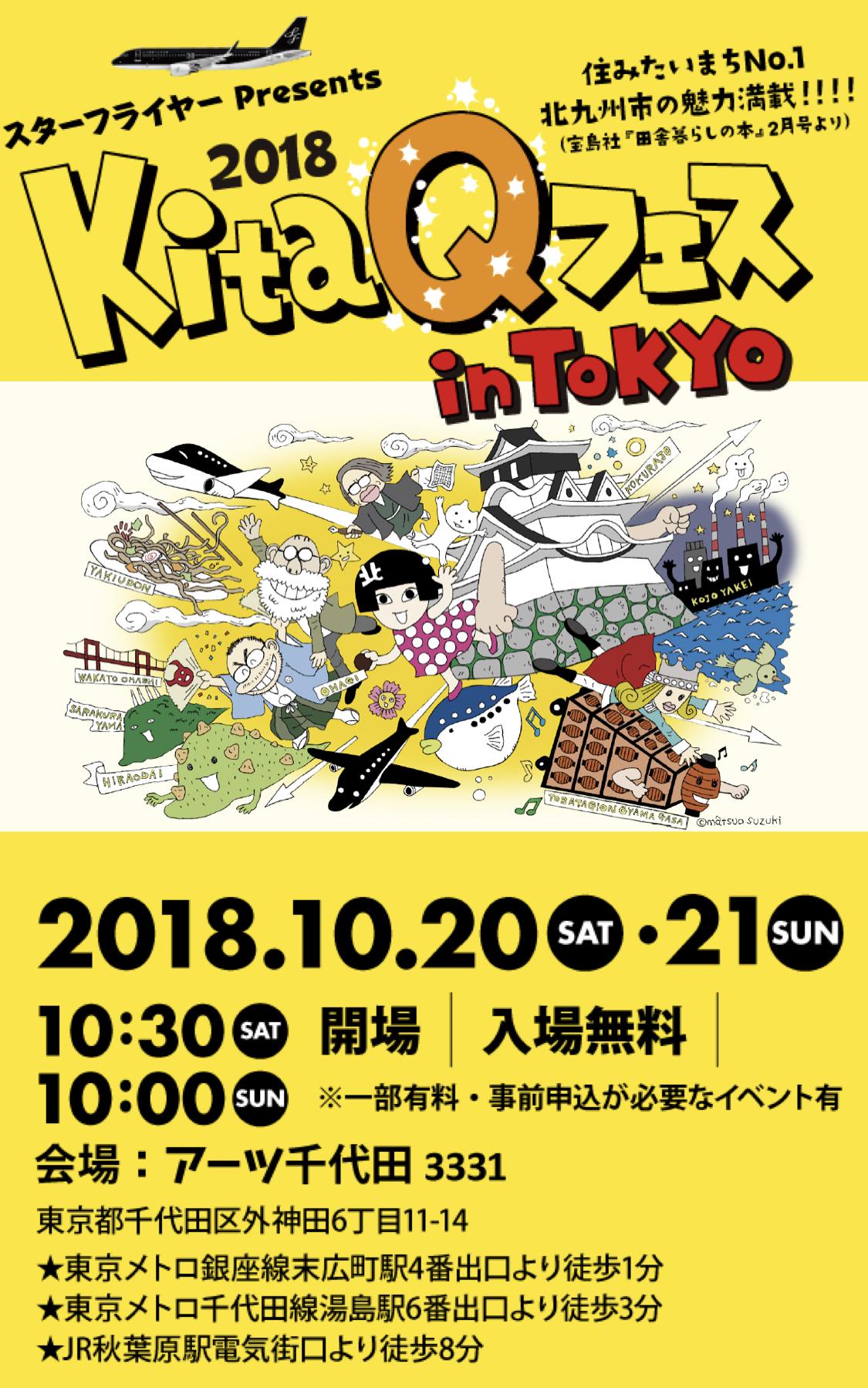 KitaQフェス in TOKYO 2018