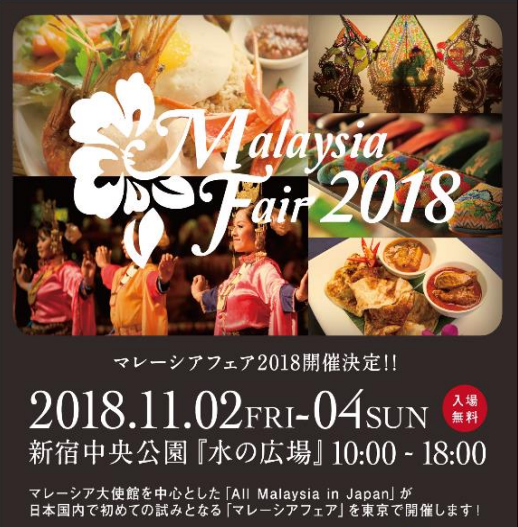 マレーシアが体感できる3日間 マレーシアグルメや民族舞踊、伝統文化に触れよう マレーシアフェア2018