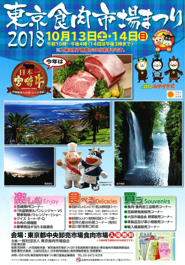 年に一度のお肉のフェスティバル!東京食肉市場まつり2018
