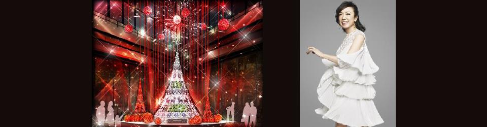 Marunouchi Bright Christmas 2018~北欧から届いたクリスマス with Yuming~