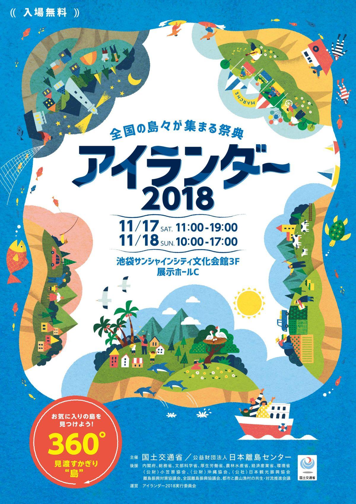 全国の島々が集まる祭典 アイランダー2018