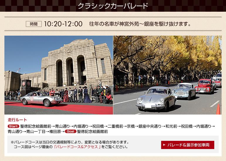 2018 トヨタ博物館 クラシックカー・フェスティバル in 神宮外苑