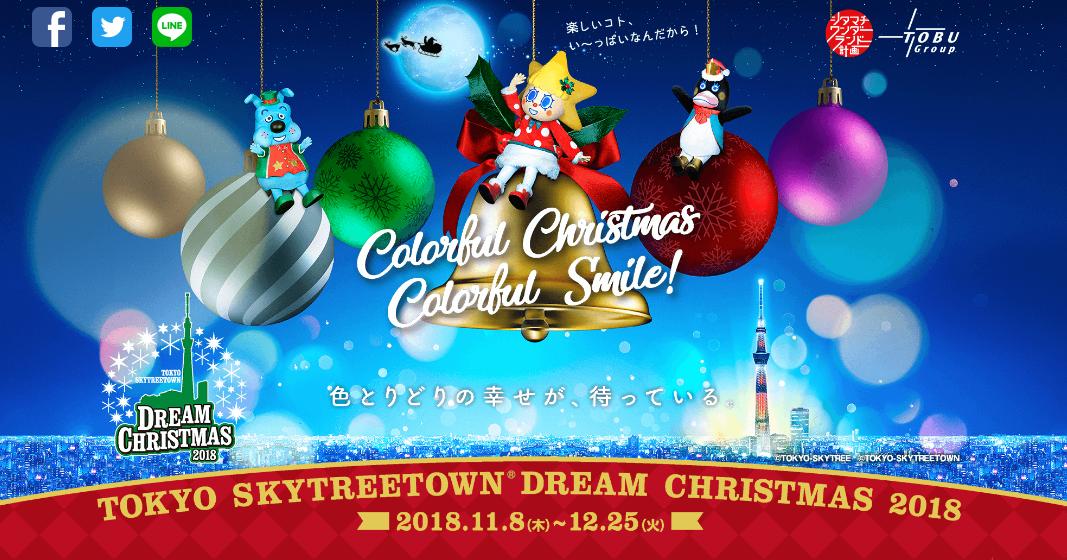 東京スカイツリータウン ドリームクリスマス2018