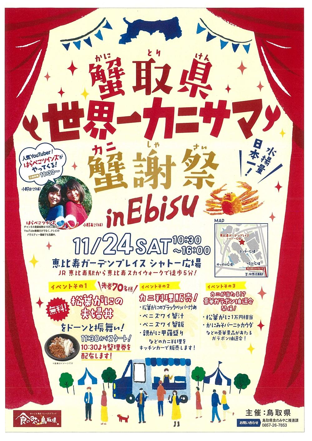 蟹取県 世界一カニサマ蟹謝祭