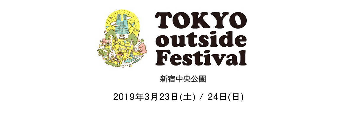 東京アウトサイドフェスティバル2019