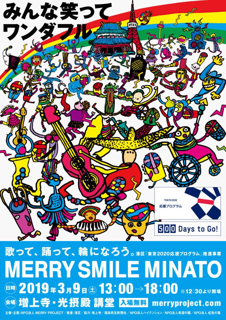 歌って、踊って、輪になろう。MERRY SMILE MINATO