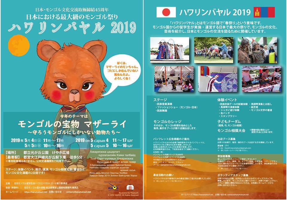 日本における最大級のモンゴル祭り ハワリンバヤル2019