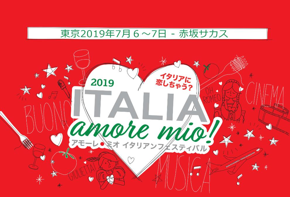 イタリアに恋しちゃう? イタリア・アモーレ・ミオ イタリアンフェスティバル2019