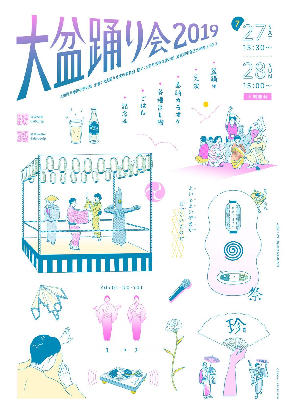 大和町八幡神社 大盆踊り会 2019