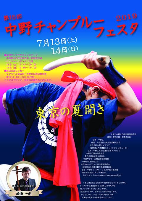 東京の夏開き 第15回中野チャンプルーフェスタ2019