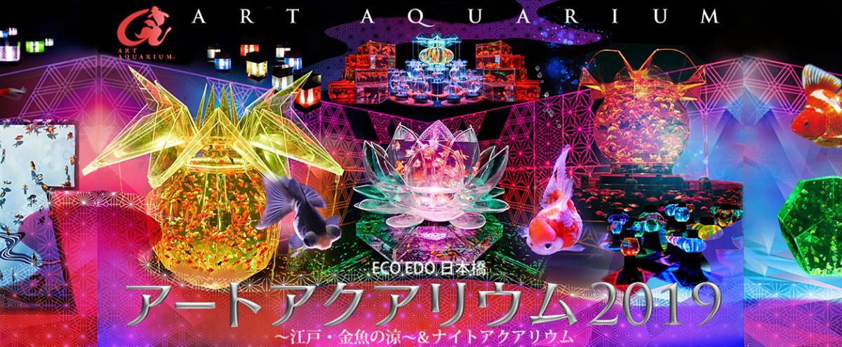 ECO EDO 日本橋 アートアクアリウム 2019 ~江戸・金魚の涼~ & ナイトアクアリウム