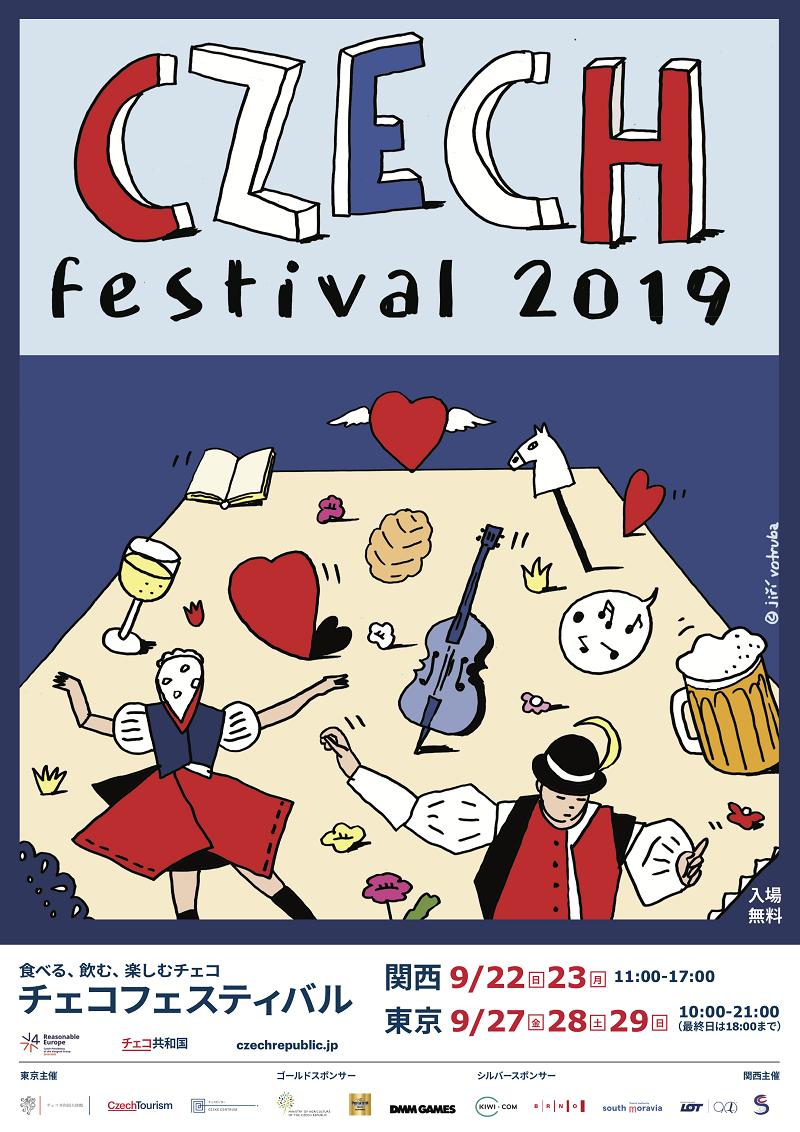 チェコフェスティバル2019 in 東京