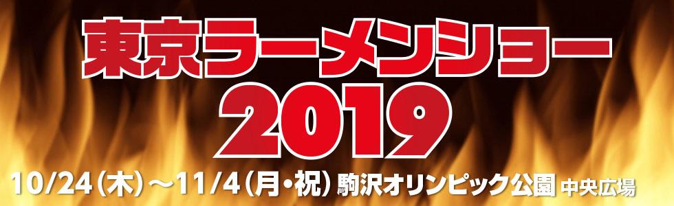 東京ラーメンショー2019